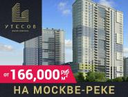 Жилой комплекс «Утесов» в 10 минутах от центра Квартиры премиум-класса с